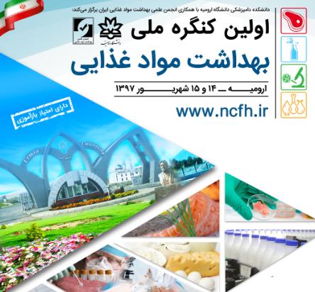 نخستین کنگره ملی «بهداشت مواد غذایی» برگزار می شود