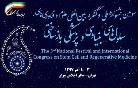 سومین جشنواره ملی علوم و فناوریهای سلولهای بنیادی و پزشکی بازساختی برگزار می شود