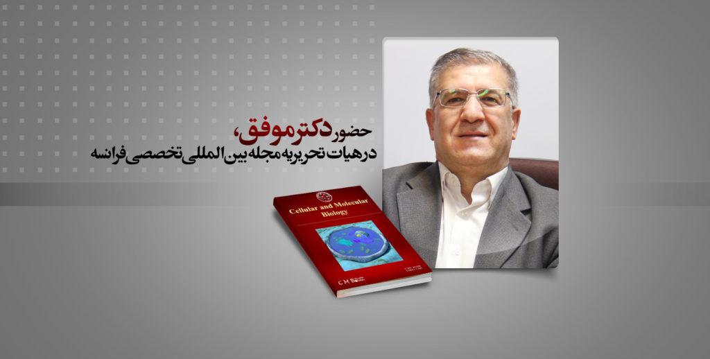 استاد ایرانی، سردبیر مهمان مجله فرانسوی بیولوژی ملکولی