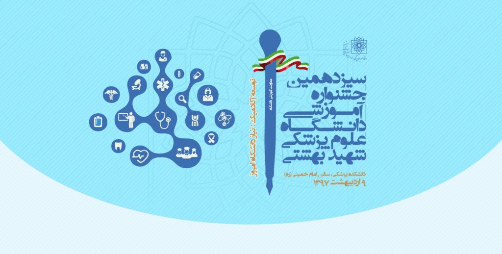 سيزدهمین جشنواره آموزشی دانشگاه علوم پزشکی شهید بهشتی برگزار می شود
