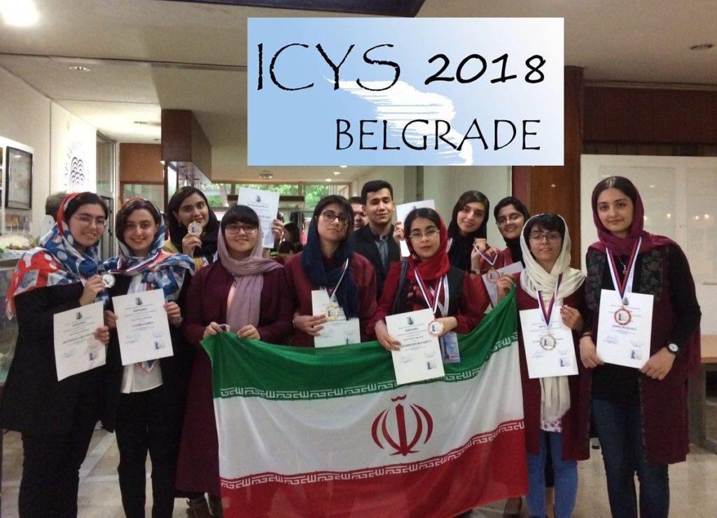 موفقیت تیم ایران در بيست و پنجمين دوره كنفرانس دانشمندان جوان