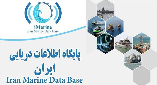 راه اندازی بانک پایاننامه های دریایی در پایگاه اطلاعات دریایی ایران