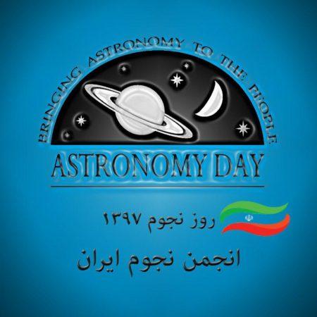 ۳۱ فروردین ماه، روز جهانی نجوم امسال در ایران اعلام شد