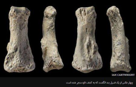 «انگشت» تاییدی بر کوچ ۱۸۰ هزار سال قبل انسان از آفریقا/عربستان سرسبز ۸۵ هزار سال قبل، مامن انسان مدرن
