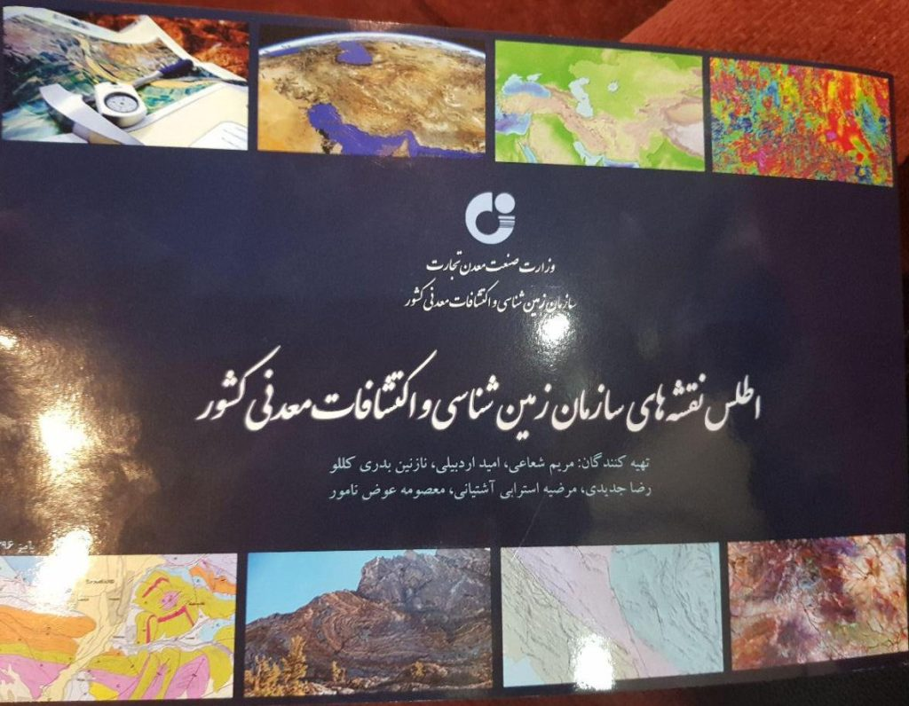 اطلس نقشههای سازمان زمینشناسی و اکتشافاتمعدنی کشور رونمایی شد