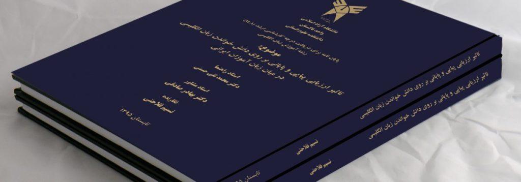 دانشجویان کارشناسی ارشد دانشگاه آزاد می توانند با پایان نامه، ۸ واحد درسی بگیرند