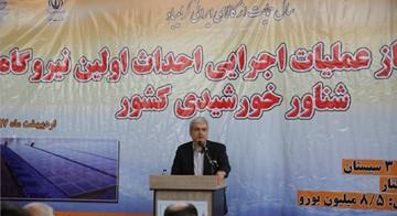 احداث نخستین نیروگاه خورشیدی شناور کشور در سیستان و بلوچستان