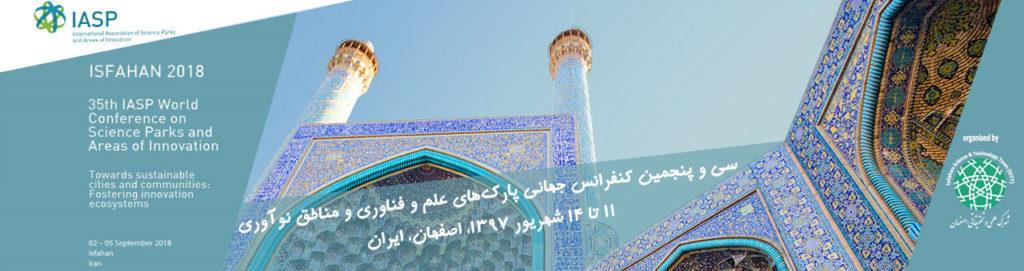 اصفهان  شهریور ماه میزبان پارکهای علم و فناوری ۱۵۰ کشور جهان است