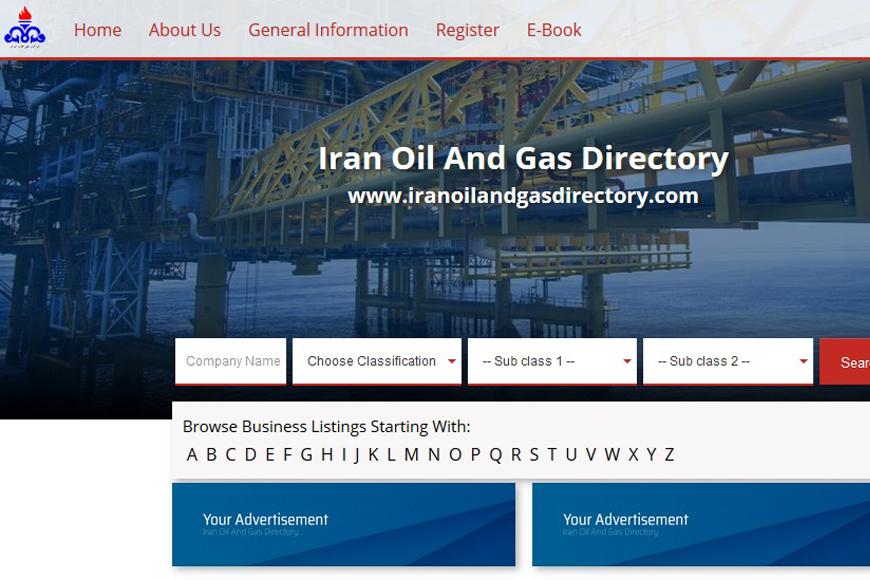 بانک اطلاعاتی جامع صنعت نفت ایران رونمایی شد