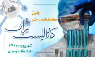 نخستین کنفرانس ملی کاتالیست ایران برگزار می شود
