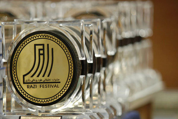 ثبت نام در  بیست و  چهارمین جشنواره تحقیقاتی علوم پزشکی رازی آغاز شد