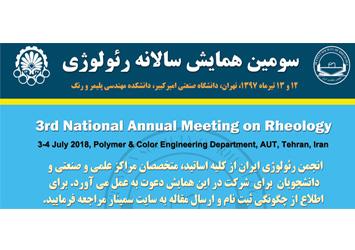 همایش ملی سالانه رئولوژی در دانشگاه امیرکبیر برگزار می شود
