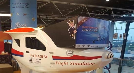 بهره برداری از دستگاه شبیهساز پرواز «سسنا ۱۷۲» در باغ کتاب تهران