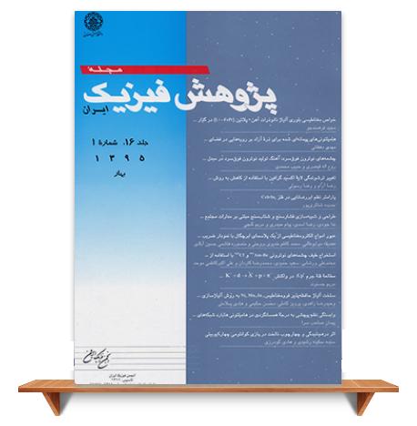 داوران برگزیده نشریات علمی انجمن فیزیک ایران معرفی شدند