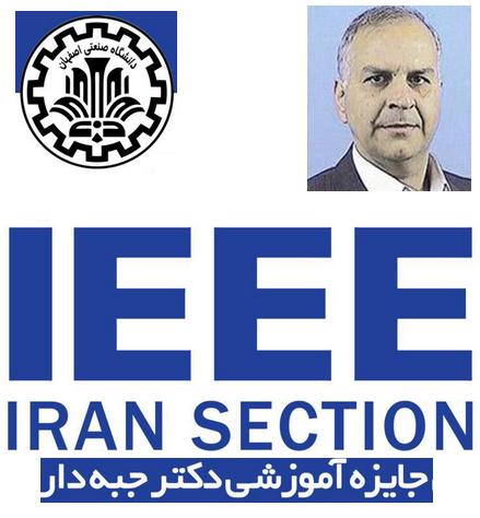 جايزه «دکتر جبه دار» شاخه ایران IEEE به استاد برتر مهندسی برق اعطا شد