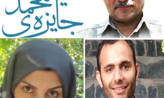 دومین جایزه علیمحمدی در ریاضیات اعطا شد