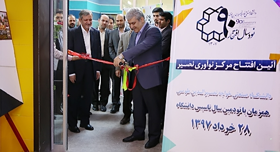 مرکز نوآوری دانشگاه صنعتی خواجه نصیر طوسی افتتاح شد