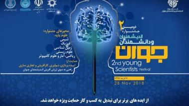 دانشگاه تهران اعلام کرد: جزییات فراخوان دومین جشنواره اندیشمندان و دانشمندان جوان