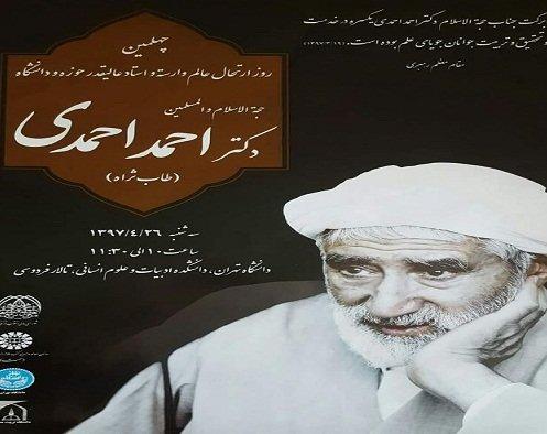 گرامیداشت چهلمین روز درگذشت دکتر احمدی در دانشگاه تهران