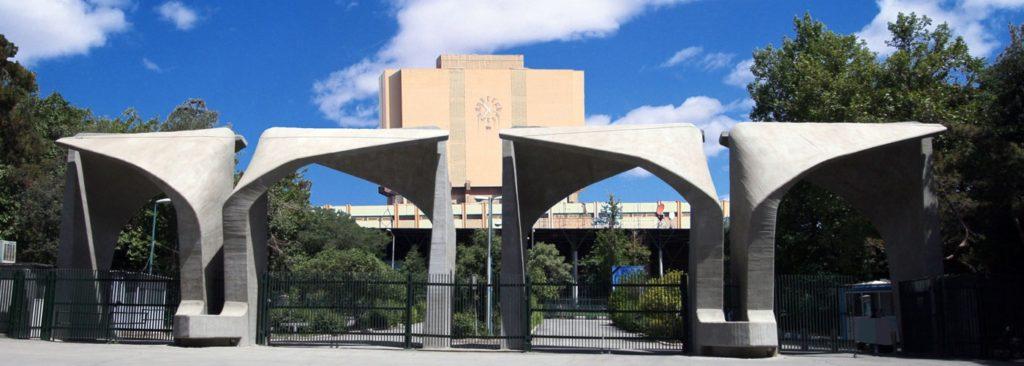 تثبیت صدرنشینی دانشگاه تهران در بین دانشگاه های ایرانی رتبهبندی ۲۰۱۸ وبومتریکس