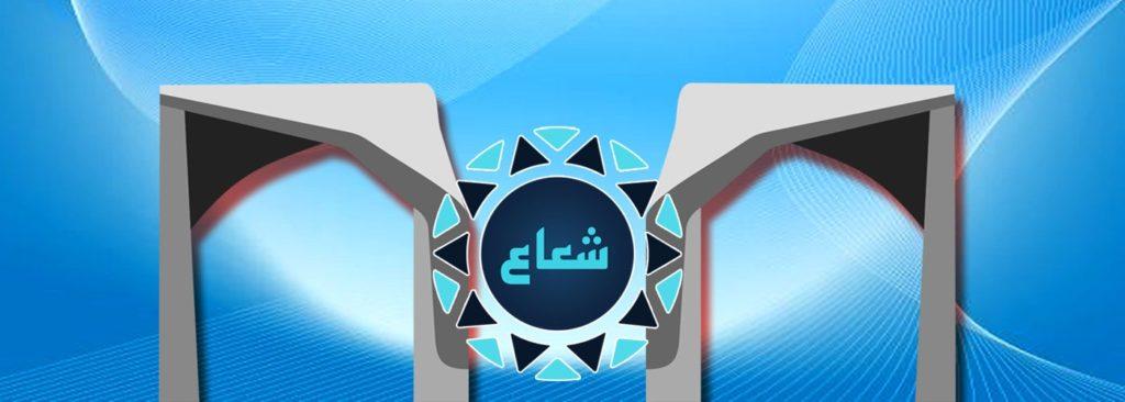 شبکه علمی آموزش عالی در دانشگاه تهران راهاندازی شد