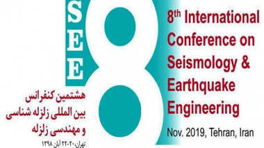 کنفرانس بینالمللی زلزلهشناسی و مهندسی زلزله، آبان ۹۸ در تهران برگزار می شود