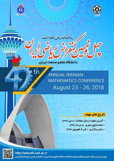 چهل و نهمین کنفرانس ریاضی ایران در دانشگاه علم و صنعت ایران برگزار می شود