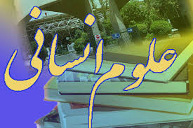 «پیوند علوم انسانی و صنعت» در بزرگداشت خواجه نصیر