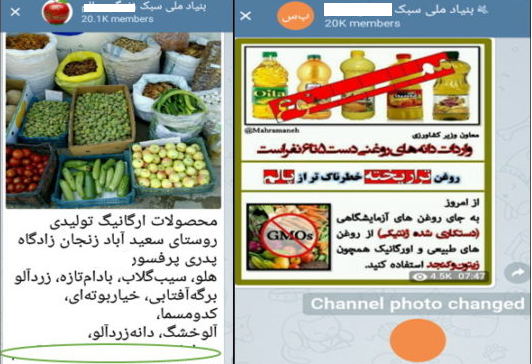 هشدار سازمان غذا و دارو درباره عرضه بی ضابطه محصولات با ادعای ارگانیک!