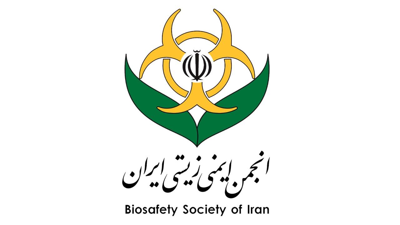 انجمن ایمنی زیستی ایران