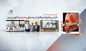 """تولید """"نرم افزار شبیه ساز آناتومی بدن"""" در دانشگاه علوم پزشکی شهید بهشتی"""
