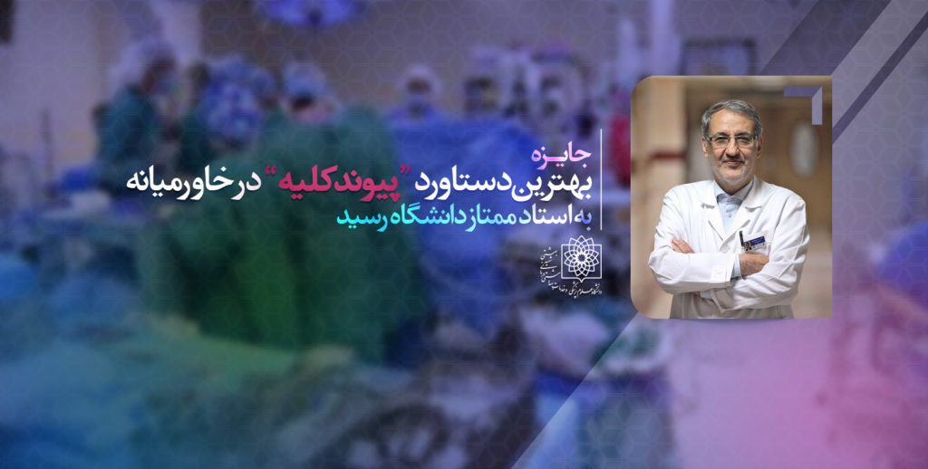 جایزه بهترین دستاورد پیوند کلیه در خاورمیانه به استاد ایرانی رسید