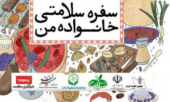 جشنواره «علم برای همه»