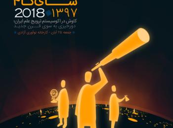 تلسکوپهایمان را به سمت خودمان بگیریم!/ آسیبشناسیِ اکوسیستم ترویج علم ایران در رویداد«سای کام»