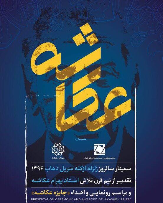 رونمایی از «جایزه عکاشه» در پاسداشت استاد پیشکسوت زلزله شناسی ایران