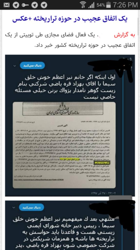 یک خبرسازی عجیب در حوزه تراریخته!! + عکس