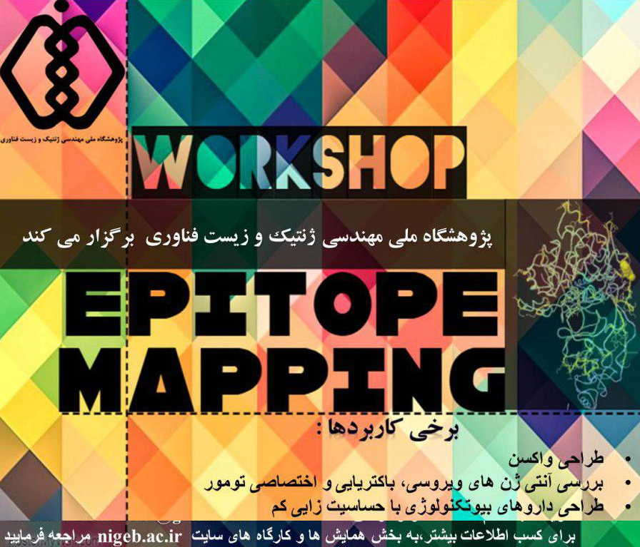 کارگاه آموزشی Epitope Mapping در پژوهشگاه ملی مهندسی ژنتیک برگزار می شود