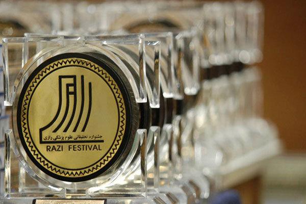 مراسم تقدیر از برگزیدگان جشنواره تحقیقات علوم پزشکی رازی برگزار شد
