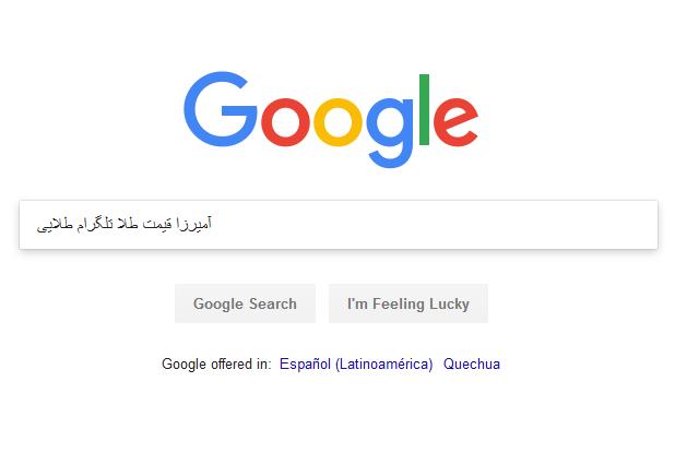 «آمیرزا»، «قیمت طلا» و «تلگرام طلایی»، پرجستجوترین کلمات ایرانی ها در «گوگل»