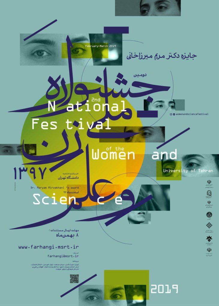 برگزیدگان دومین جشنواره ملی زن و علم معرفی شدند