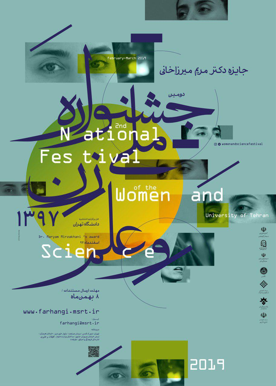 جشنواره زن و علم