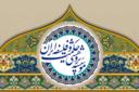 مؤسسه پژوهشی حکمت و فلسفه ایران