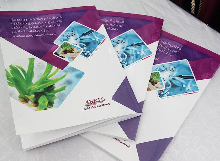 معرفی ۴۰ دستاورد و فناوری پژوهشگاه بیوتکنولوژی کشاورزی در ۴۰ سالگی انقلاب