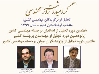استادان، مهندسان و پژوهشگران جوان مهندسی سال ۹۷ ایران معرفی شدند