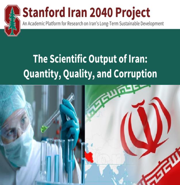 دانشگاه استنفورد منتشر کرد: معجزه رشد علمی ایران طی دو دهه با بودجه ناچیز تحقیقات؟!