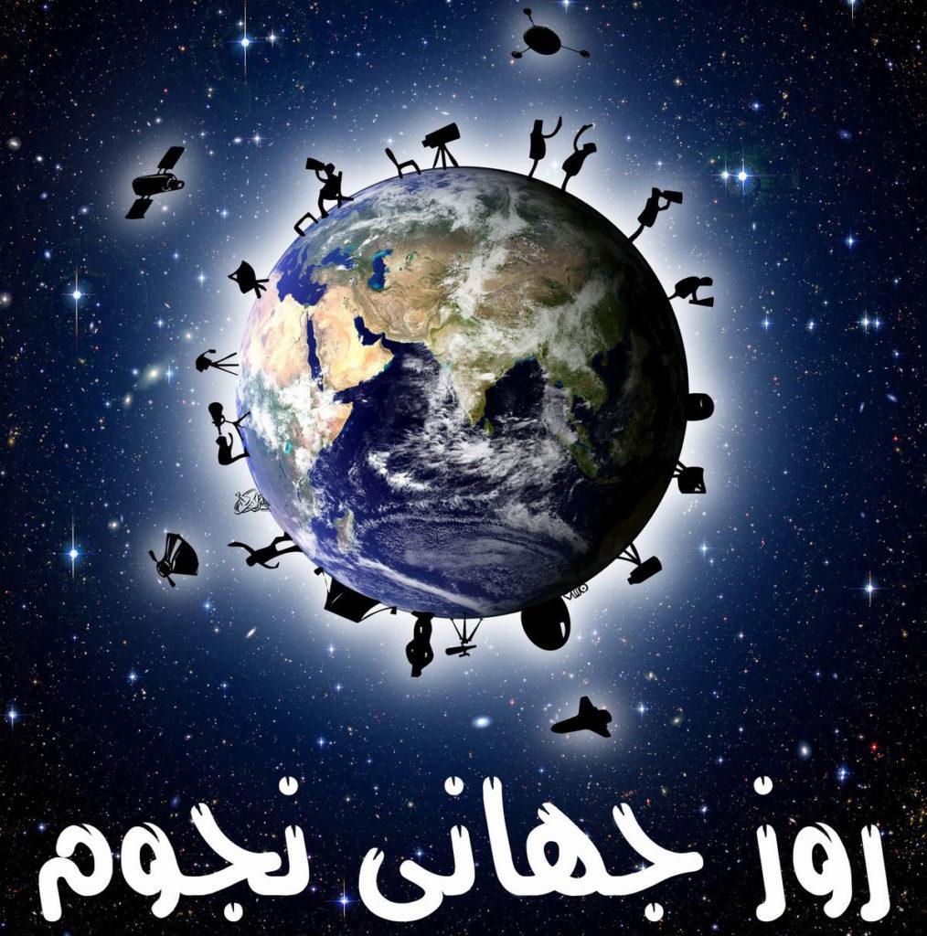 ۱۹ اردیبهشت ماه، روز جهانی نجوم امسال در ایران اعلام شد