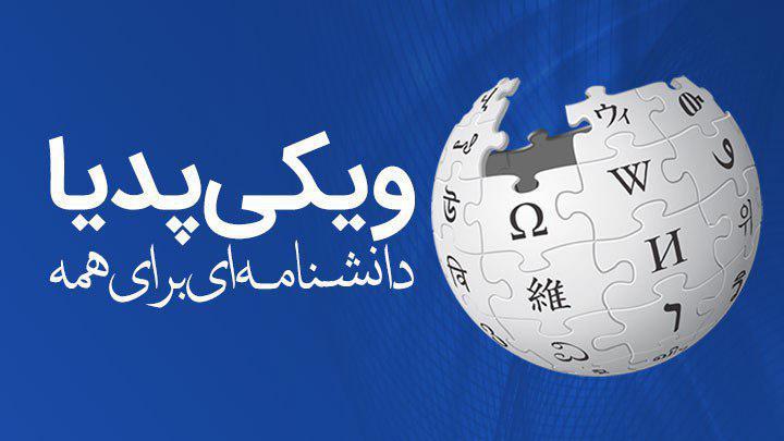 برگزاری همایش «ویکیپدیا: دانشنامهای برای همه!»