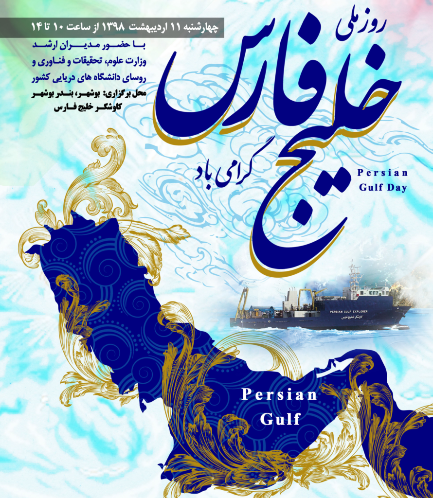 فردا آغاز می شود: پنجمین گشت کاوشگر خلیج فارس در آبهای جنوب کشور