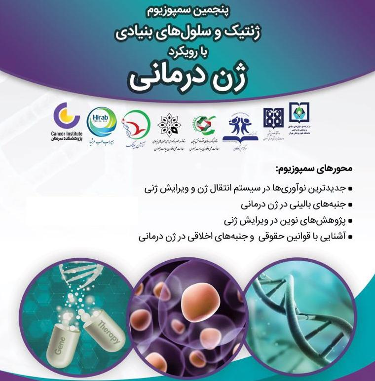 پنجمین سمپوزیوم «ژنتیک و سلولهای بنیادی با رویکرد ژن درمانی» برگزار می شود