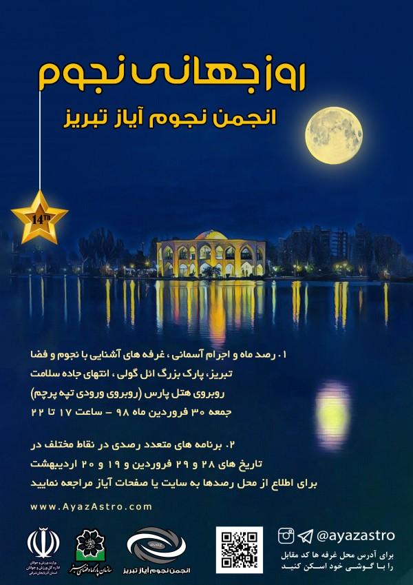 وعده گاه دوستداران آسمان شب تبریز: عصر جمعه، پارک «ائلگلی»